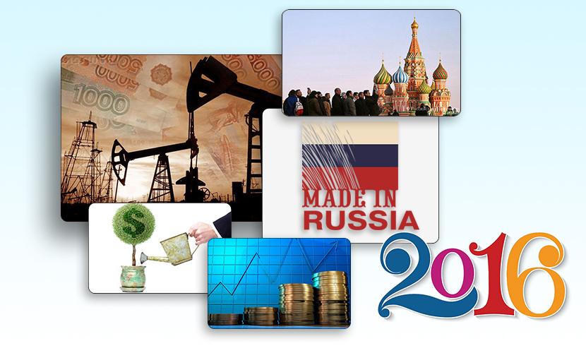 Топ-5 экономических надежд России в 2016 году
