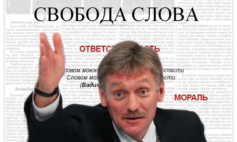 Песков оправдал скандальное высказывание Путина о Ленине