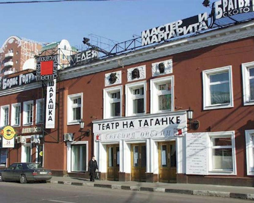 Театр на Таганке открывается после ремонта