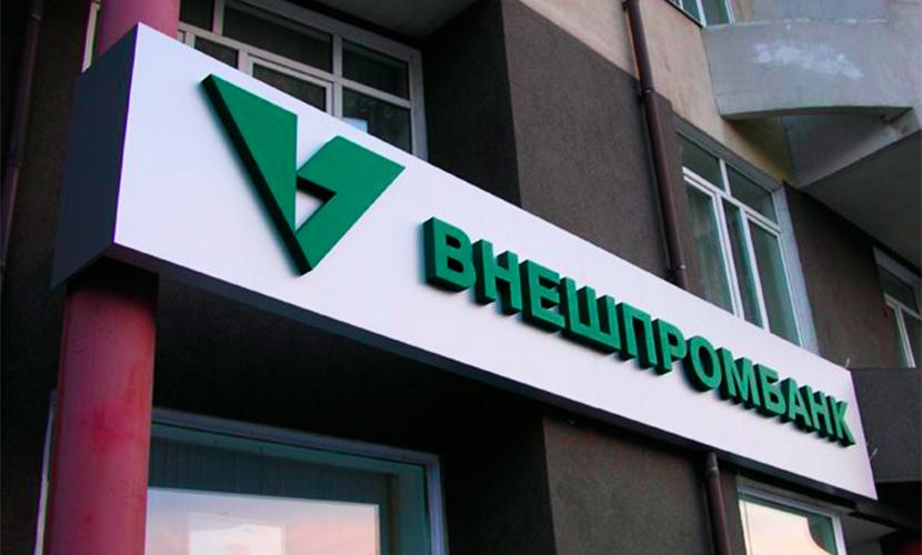 ЦБ предостерег от опасных сделок с украденными активами Внешпромбанка