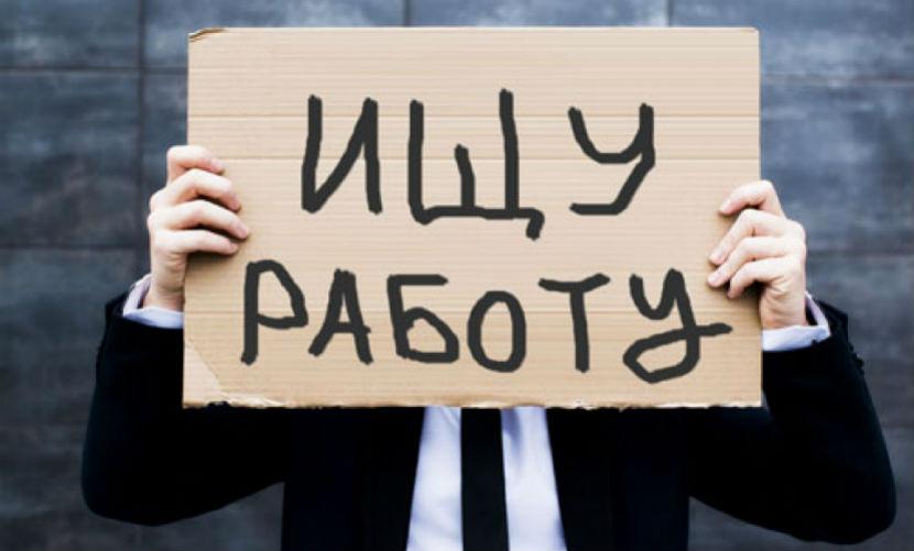 Россияне предсказали проблемы с трудоустройством, - социологи