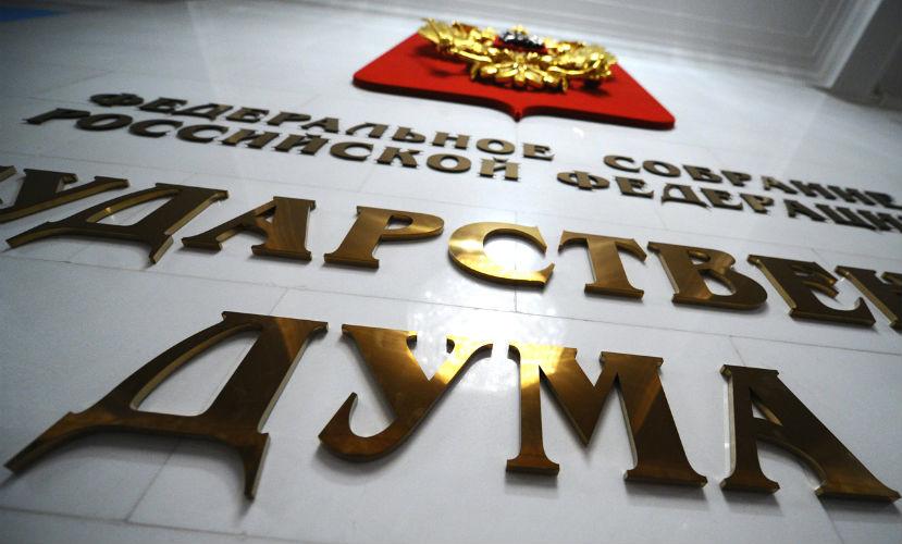 В Госдуме предложение Порошенко назвали непристойным