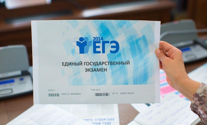 Россия откажется от ЕГЭ: первый шаг уже сделан