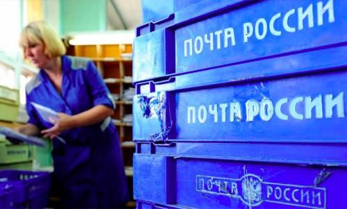 почта россии сотрудники