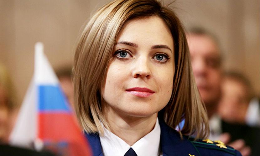 Наталья Поклонская назвала свой