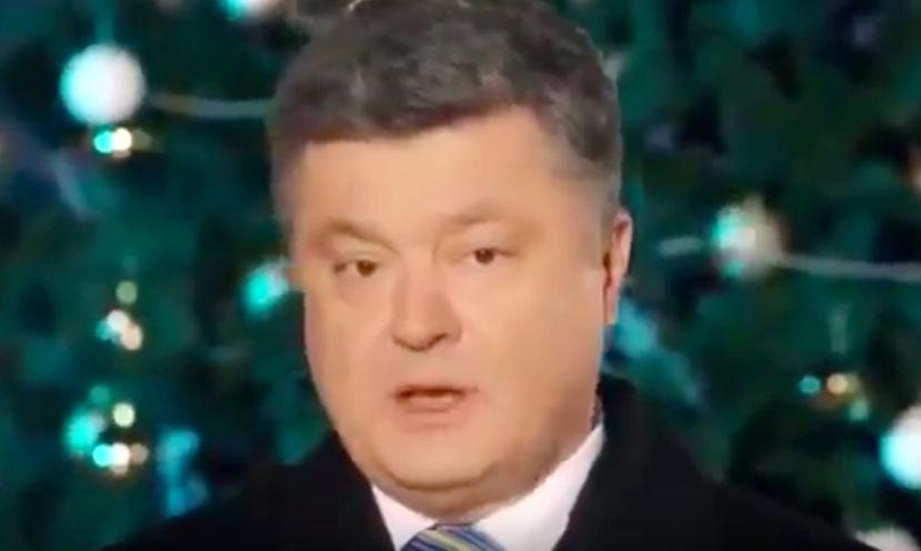 «Обрезанный» Порошенко в новогоднем обращении заявил о «войсковом штурме»