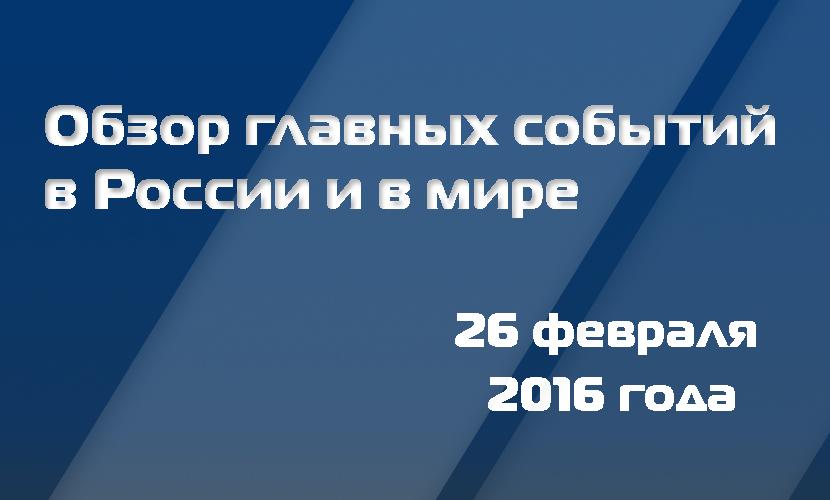 В Молдавии обсудили войну с Россией, ЕР повысила цены на топливо: главные события 26 февраля