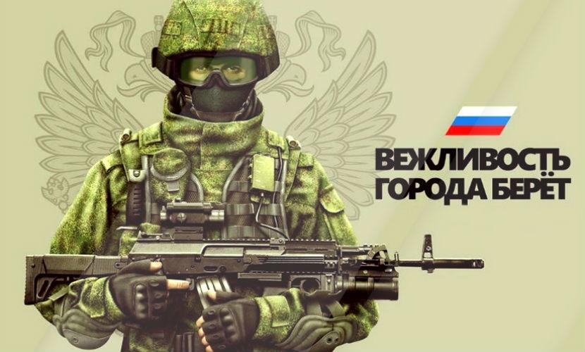Календарь: 27 февраля - День прославленных Путиным «вежливых людей»