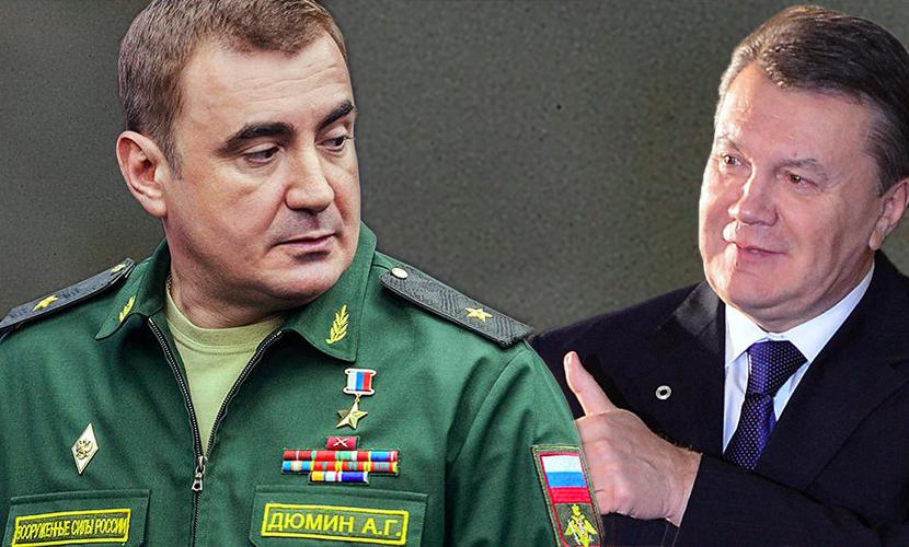 Возглавивший Тульскую область замминистра обороны Дюмин помог сбежать Януковичу из Украины