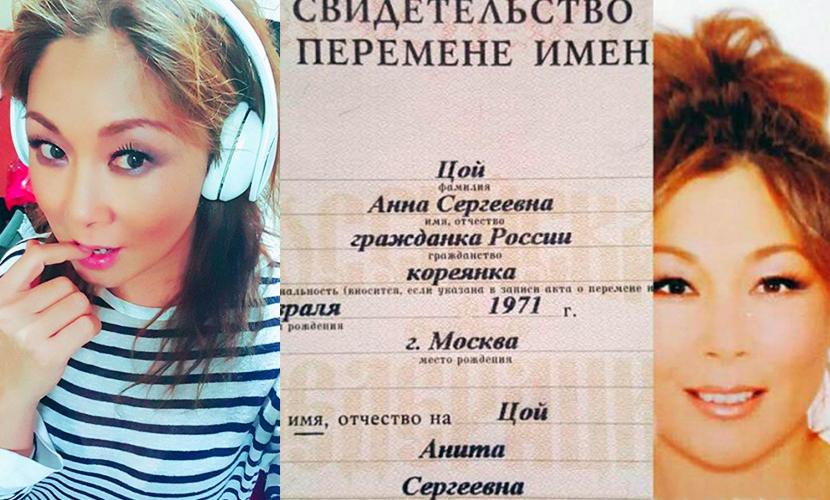 В 45 лет Анита Цой сменила имя в паспорте