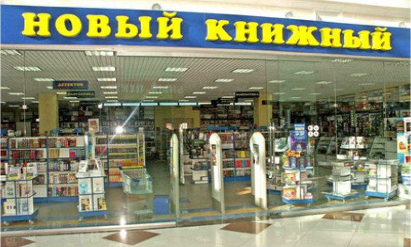 Книжный магазин приговорили к крупному штрафу за Гитлера и свастику