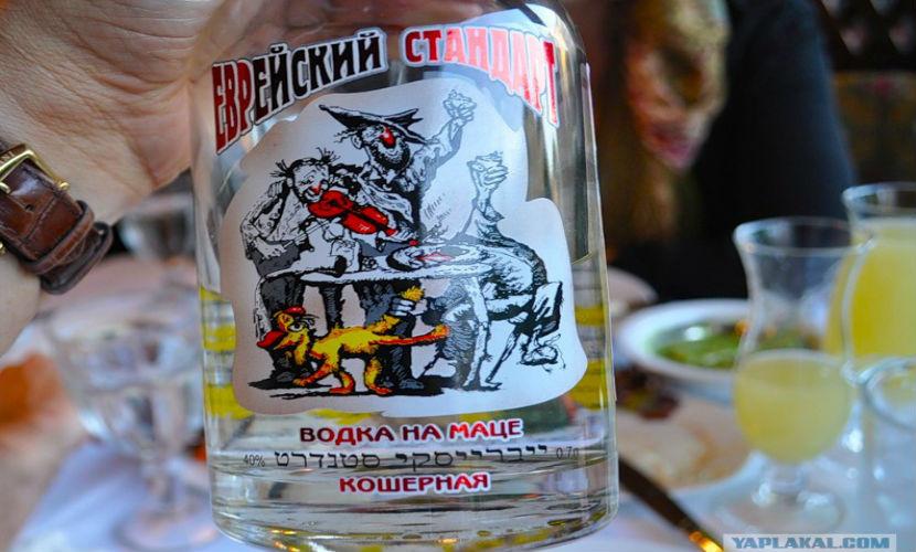 В России начинают производство кошерной водки, одобренной главным раввином