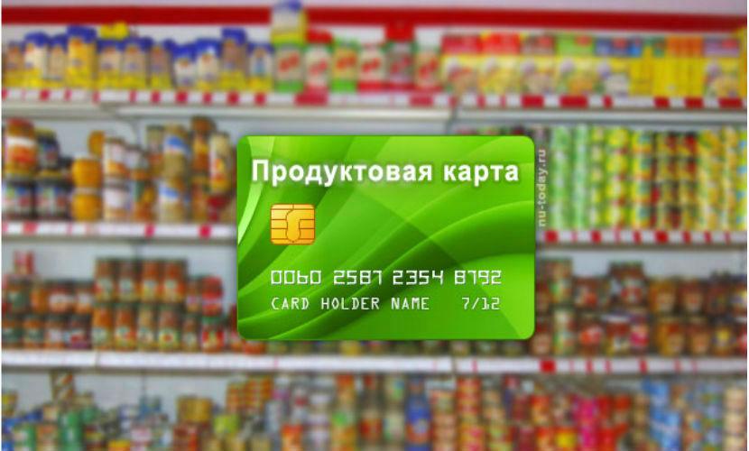 Правительство России определилось с выпуском продуктовых карточек