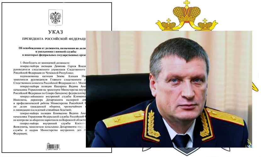 Путин уволил главу СК Чечни и еще девять генералов