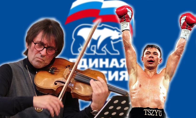 «Единая Россия» привлекла внимание к праймериз Башметом и Цзю