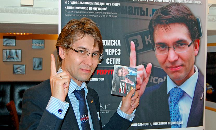 Ильгиз Валинуров пишет книги и проводит тренинги по рекрутингу