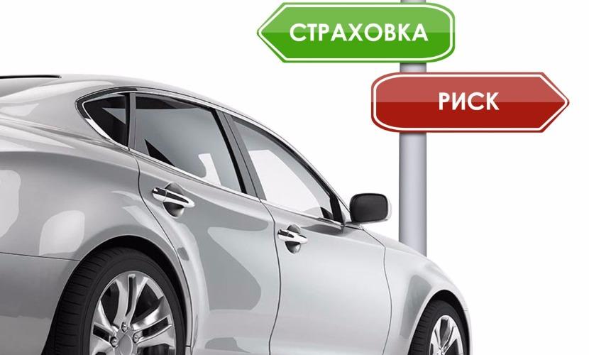 Российские автовладельцы из-за кризиса купили в 2015 году вчетверо меньше полисов каско