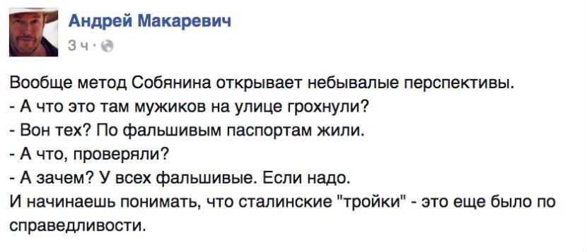 макаревич1