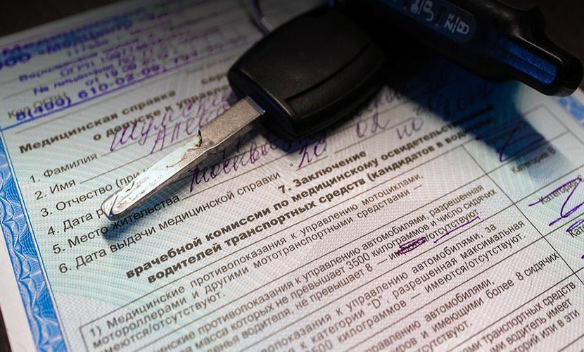 Медицинское заключение больше не нужно для получения водительских прав