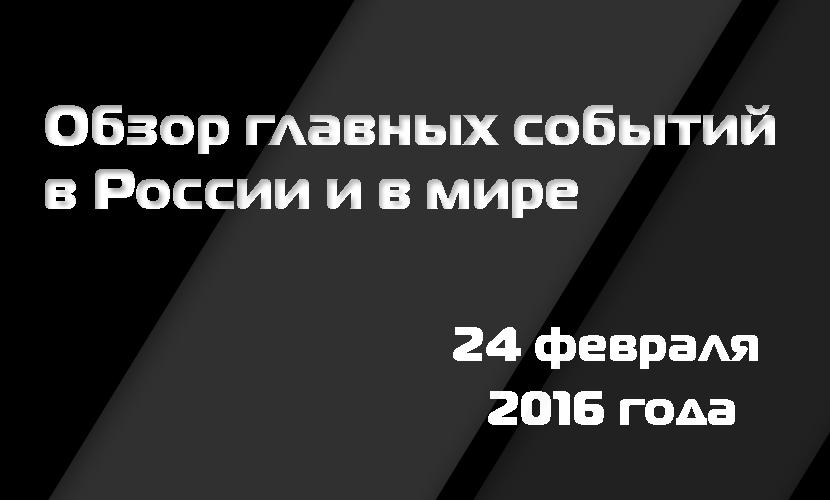 Скандалы с Жириновским, пушкой и блондинкой: главные события 24 февраля