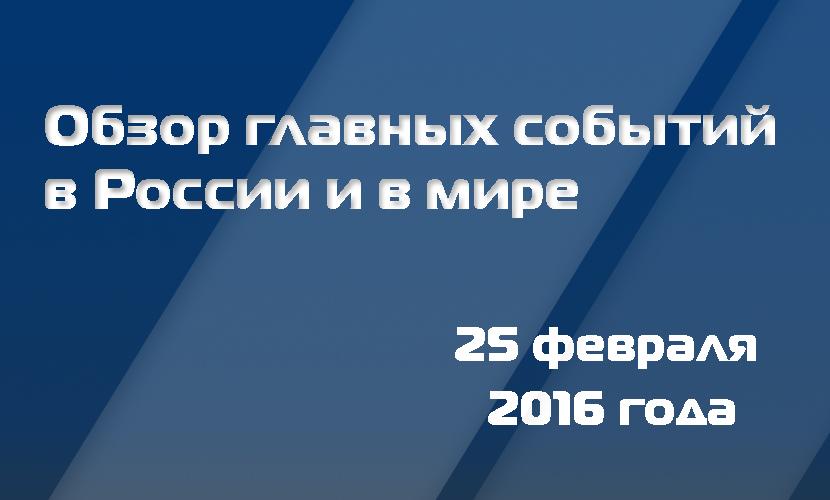 Шутки Путина, Навального и Крида: главные события 25 февраля