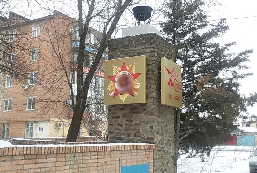 Вандалы изуродовали свастикой орден Отечественной войны в парке Ростовской области