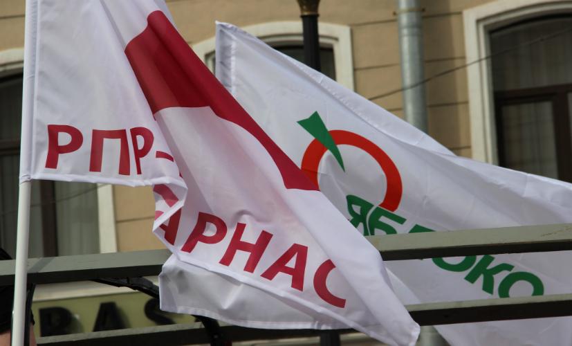 «Яблоко» отказалось от сотрудничества с ПАРНАСом на выборах