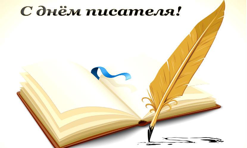 Календарь: 3 марта - Всемирный день писателя