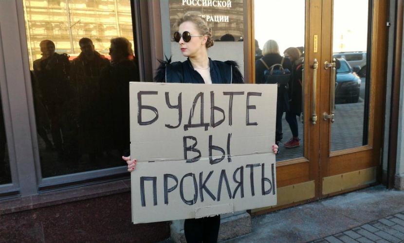 Участница Pussy Riot выступила с проклятиями у администрации президента