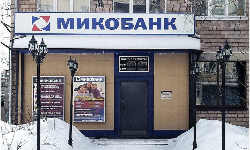 ЦБ России выбрал Мико-банк для борьбы с