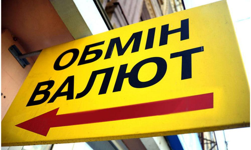 Банки отказались от дополнительного контроля при покупке и продаже валюты