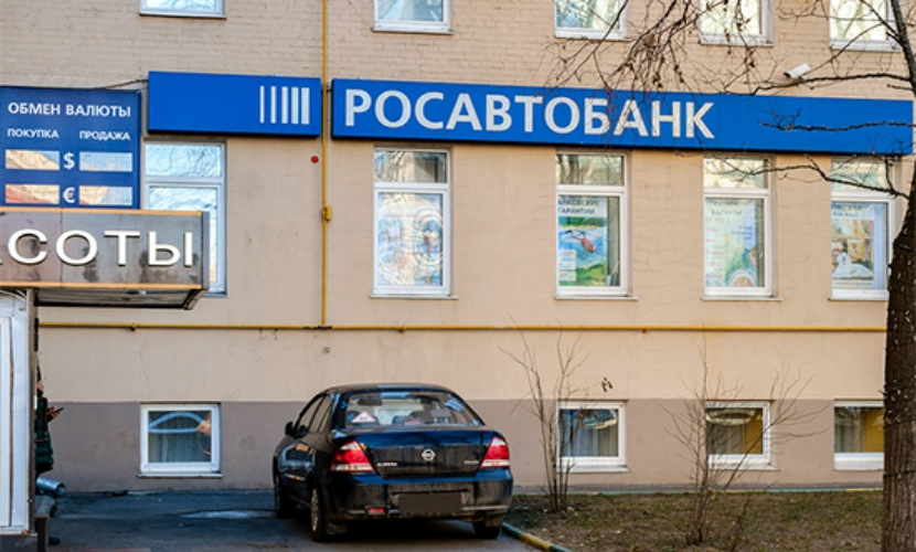 Росавтобанк лишился лицензии, оказавшись без средств