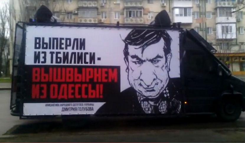 35 тысяч одесситов подписались под требованием отставки Саакашвили