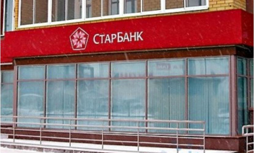Старбанк лишился лицензии из-за игнорирования требований ЦБ РФ