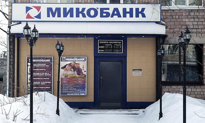 ЦБ лишил лицензии московский «Мико-банк»
