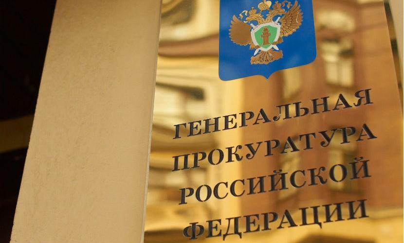 Генпрокуратура назвала ущерб от коррупции, возместили только 60%