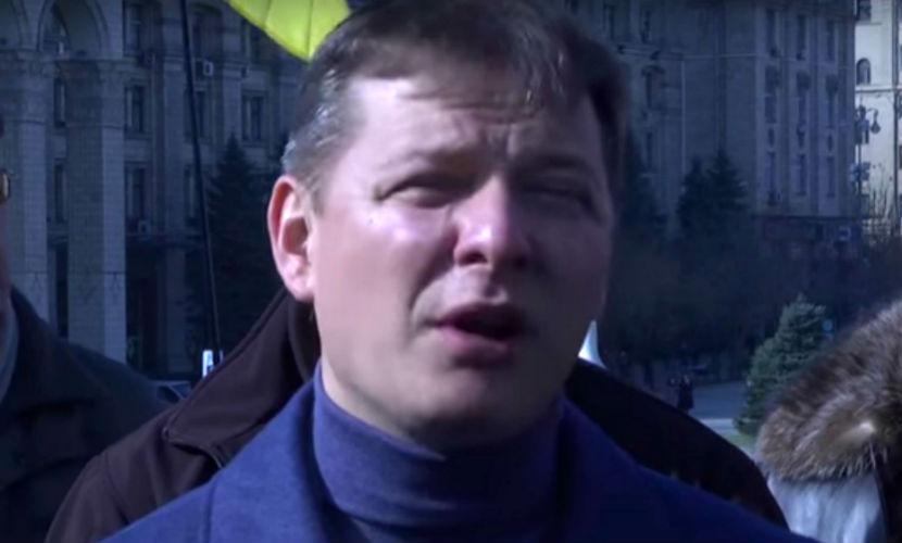 Ляшко на видео предложил обменять Порошенко на Савченко