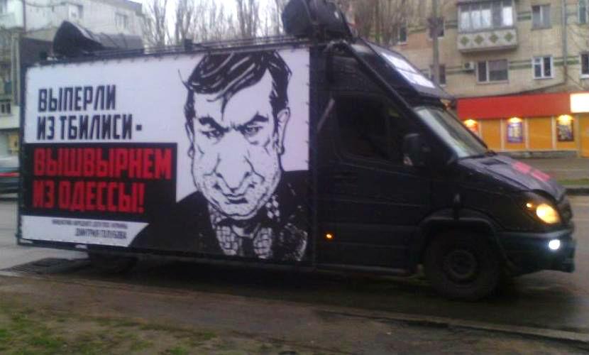 «Вышвырнем бандита Саакашвили из нашего города!» - потребовали в Одессе