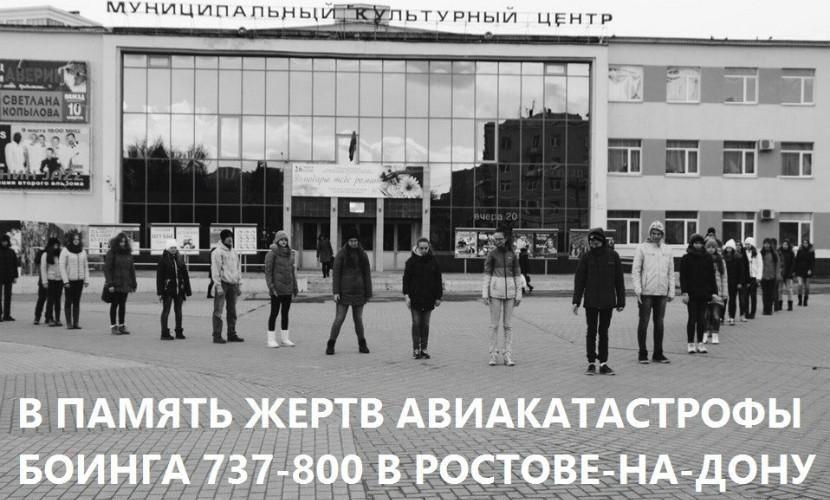 В Рязани прошел флешмоб в память о жертвах катастрофы Boeing 737-800