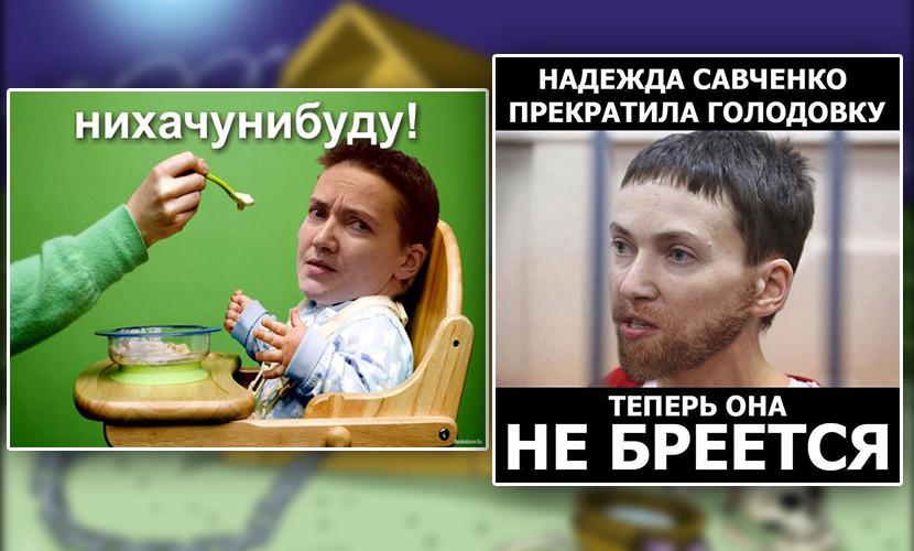 Голодовка Надежды Савченко вызвала язвительную реакцию художников