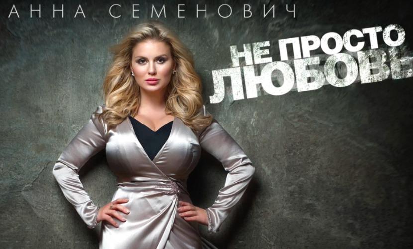 Семенович на День рождения в первый день весны подарили песню на тему любви
