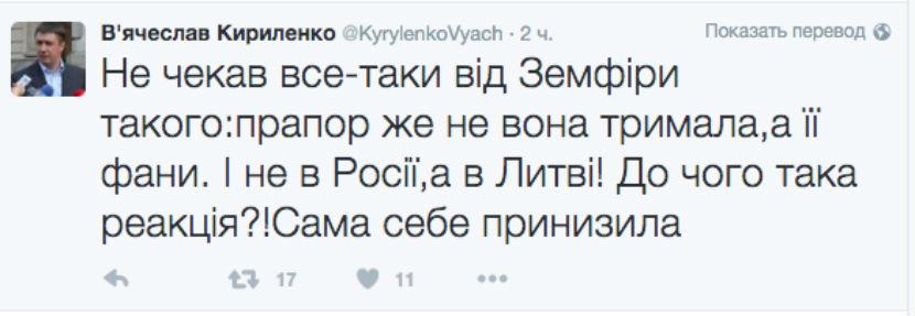 твитт Кириленко