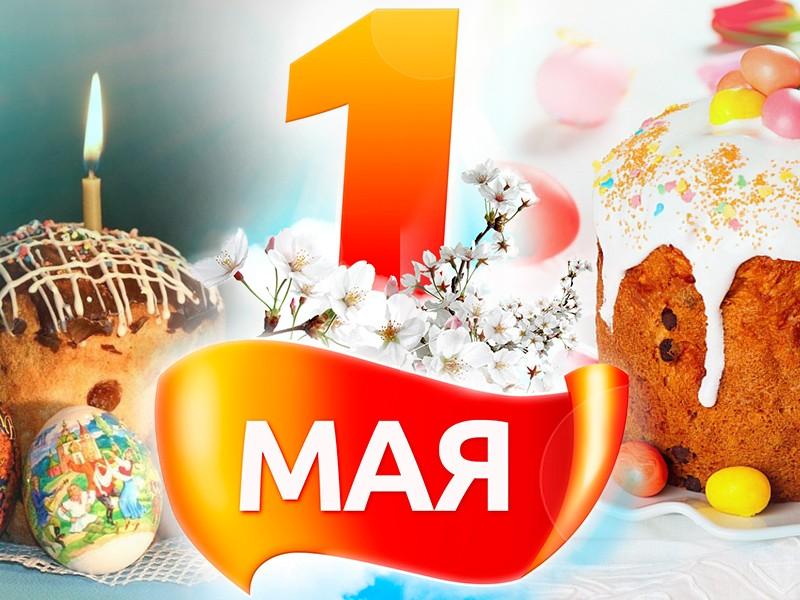 Календарь: 1 мая - Уникальное совпадение Православной Пасхи и Праздника труда