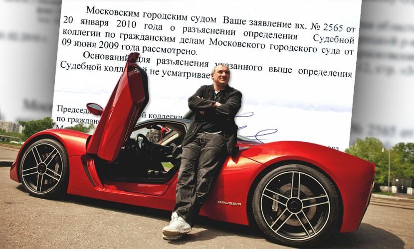 Телеведущий Фоменко отказался возвращать 64 млн рублей, взятых у банка на создание суперкара Marussia