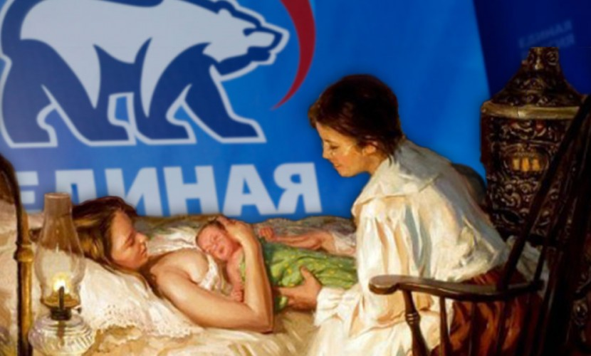 Воскрешение повивальных бабок обнаружили на праймериз «Единой России» в Свердловской области