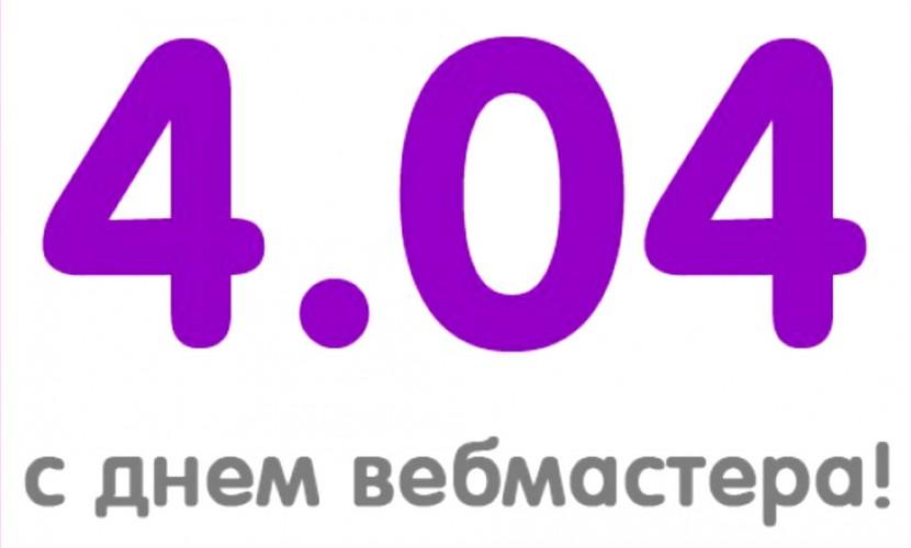 Календарь: 4 апреля - День Интернета и веб-мастера