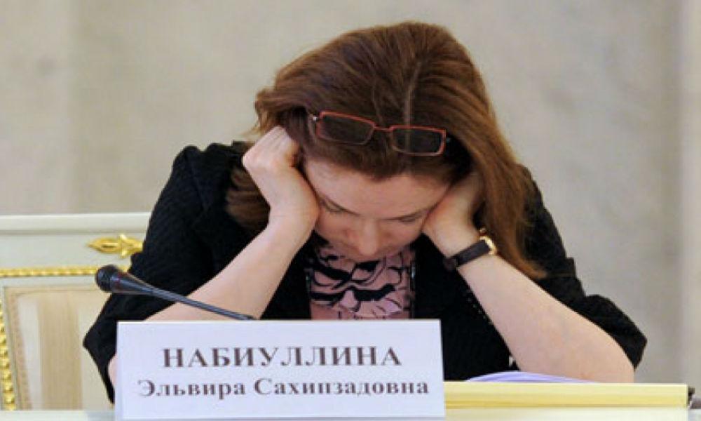 Набиуллина оправдалась перед советником президента за