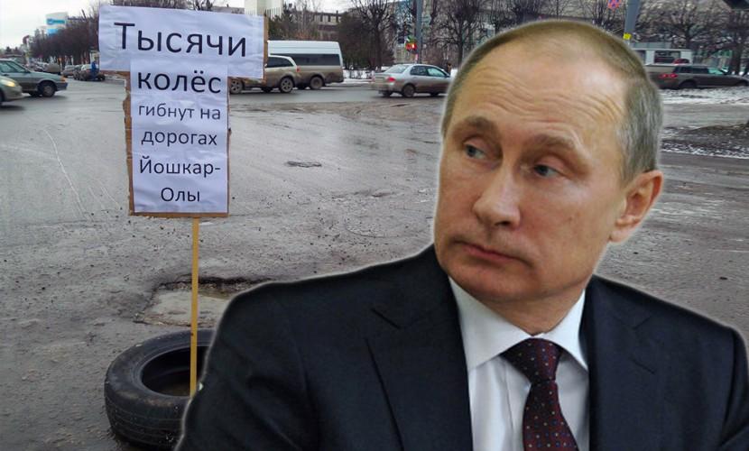 Путин предложил избавиться от дураков ради решения проблем с дорогами