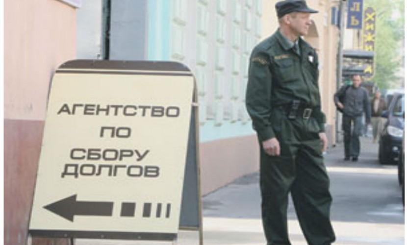 Комитету Госдумы и ЦБ удалось договориться по ограничению деятельности коллекторов