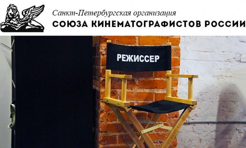 Культурная жизнь Питера в опасности: местный Союз кинематографистов объявили банкротом